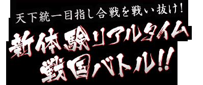 天下統一目指し合戦を戦い抜け!新体験リアルタイム戦国バトル!!